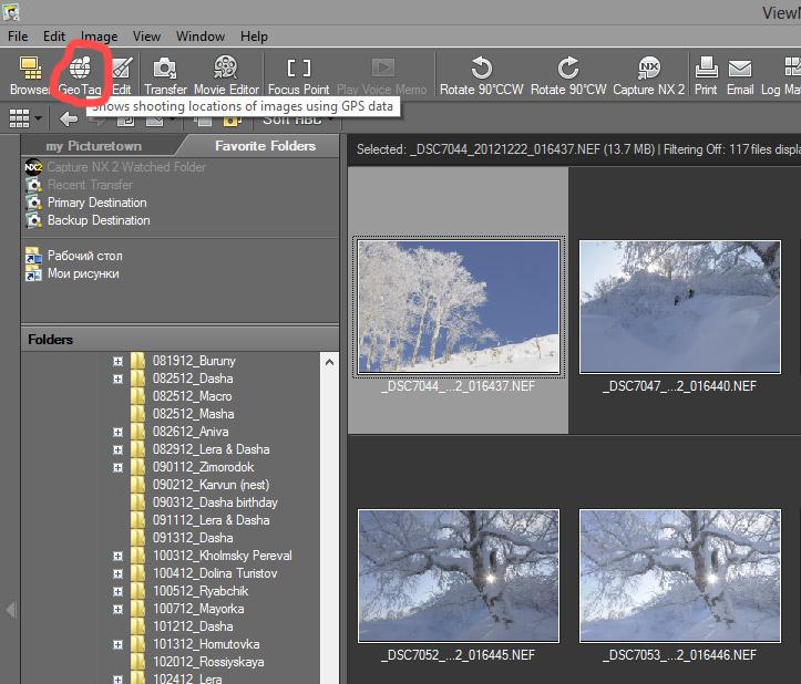 Скриншот Nikon View NX, верхнее меню